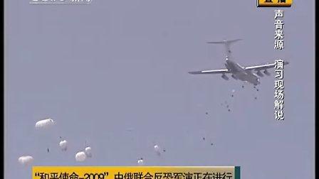 零距离直击俄伞兵空降!