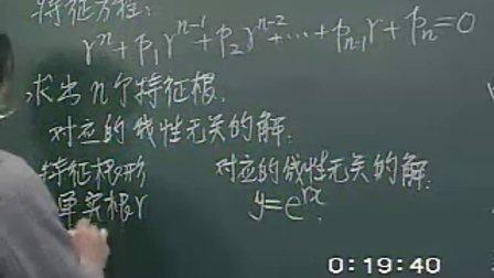蔡高厅高等数学 184-常系数线性微分方程