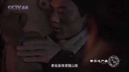 世界遗产在中国24秦始皇陵 (下)