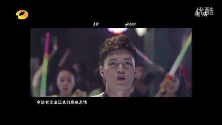 【X】[超清MV]2013快乐男声 快男十强 - 追梦赤子心 华晨宇 欧豪 白举纲 宁桓宇 于湉 阳