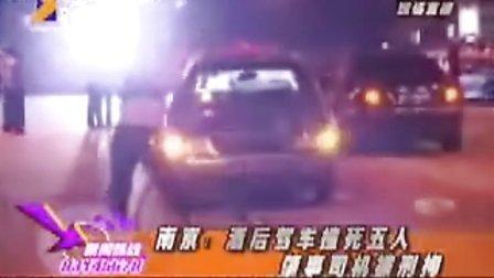 陕西台:南京司机酒后开车撞死5人