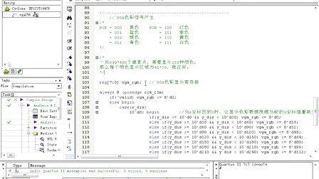 《深入浅出玩转FPGA》Lesson 26 SF-EP1C开发板实验5——VGA256色实验