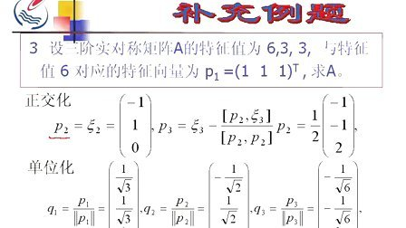 经济应用数学--线性代数.石油大学(全28讲)26