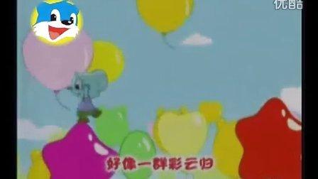 蓝猫MTV——小气球