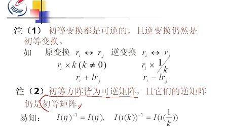 经济应用数学--线性代数.石油大学(全28讲)10
