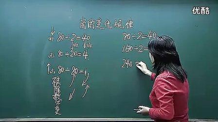 小学四年级数学优质课展示《商的变化规律》