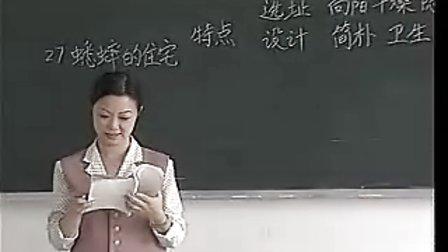小学四年级语文优质课展示蟋蟀的住宅课堂实录