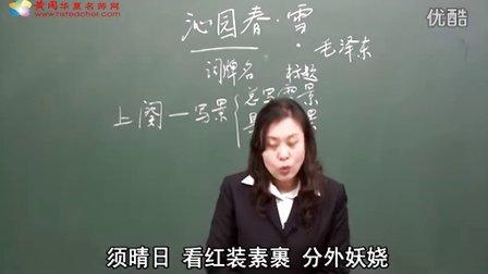 初中语文初三语文九年级语文上册李红梅第1课沁园春雪