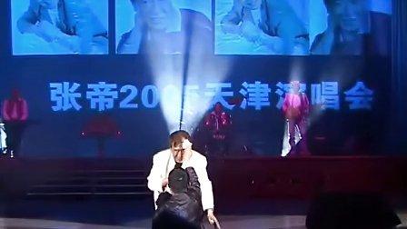 张帝 - 2005年天津演唱会『完整版』