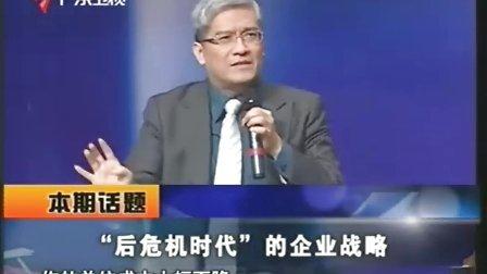 财经郎眼20100517期后经济危机时代企业的发展下