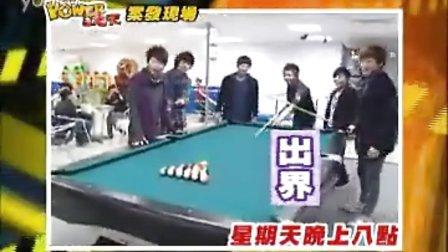 2012-2-21華視POWER星期天棒棒堂案發現場躲貓貓預告01