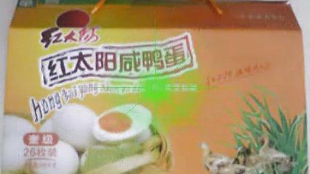高邮红太阳咸鸭蛋 红太阳双黄蛋 著名品牌