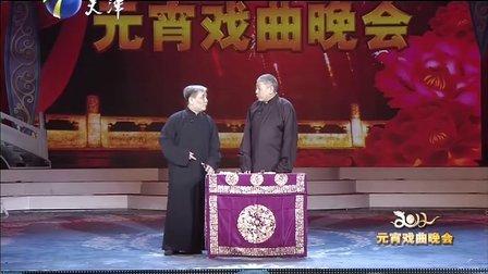 马志朋 黄族民《元宵学戏》天津卫视 元宵戏曲晚会