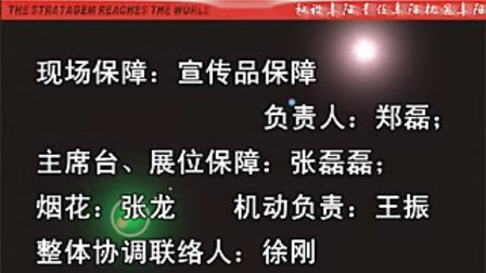 谋达天下:阜阳返乡农民工招聘洽谈会总策划