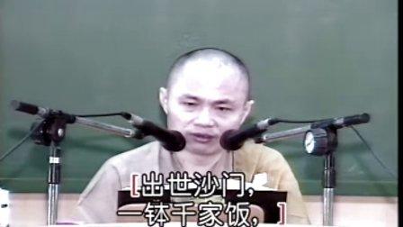 慧律法师-沙弥律仪要略集注10