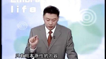 张超-中小学情商教育02