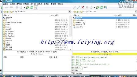FTP使用教程以及discuz论坛文件说明
