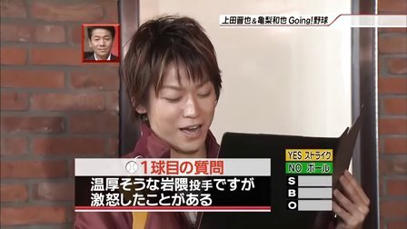 [TV] 20100501 上田晋也×亀梨和也のGoing!野球 (44m32s)无字幕