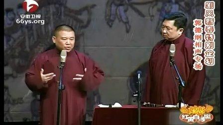 2010-郭德纲相声专场 《我要上春晚》《论相声五十年之现状》《我这一辈子》