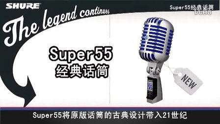 Shure 舒尔Super 55