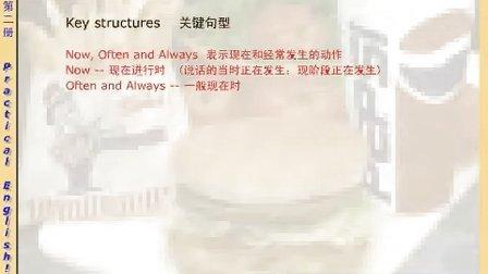 名师讲解新概念英语第二册03-04