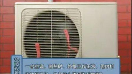 空调常见故障维修 第三集