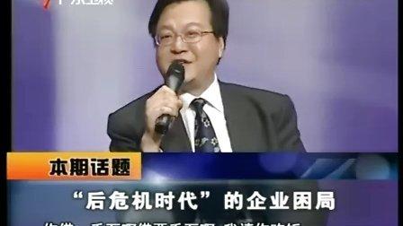 财经郎眼20100516期后经济危机时代企业的发展