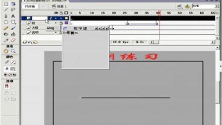 FLASH动画教程124 实例篇 实习练习