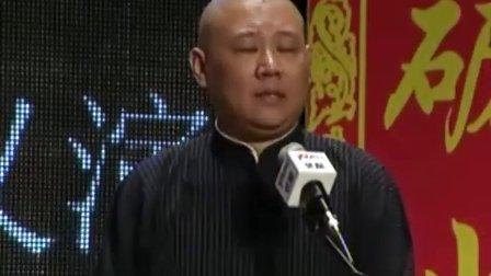 2010.4.20郭德纲义演,与岳云鹏相声汾河湾