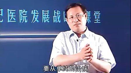 【医院管理培训】医院管理之吴春容-医院中层干部管理能力提升训练