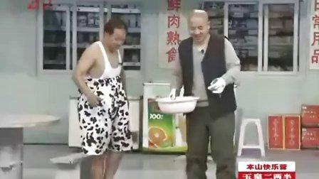 本山快乐营20100319期(广坤梦游记)