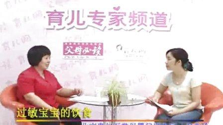 父母必读育儿网专家访谈系列26:尹燕玲:过敏宝宝的饮食