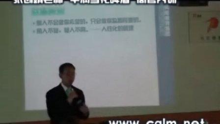 张创靖老师-华润雪花啤酒-高管内训