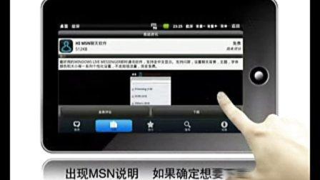 平板电脑如何下载MSN