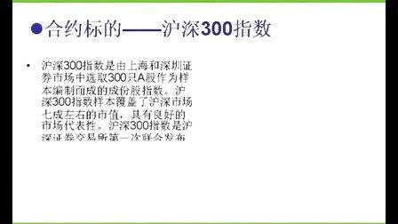 No.2_沪深300股指期货合约介绍