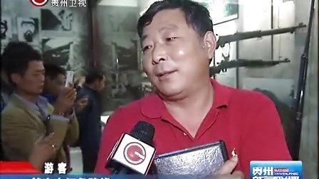 """习水土城:讲好""""四渡赤水""""的故事 贵州新闻联播 131006"""
