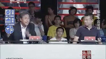 [头脑风暴]20131006 解剖中国足球