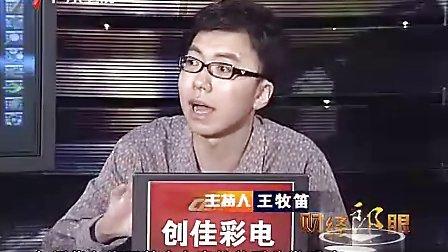 财经郎眼高盛欺诈门真相郎咸平专辑
