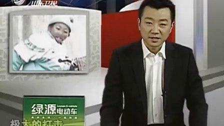 山东卫视:说事拉理20100516十岁钢铁男孩