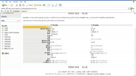 Salesforce CRM Chinese demo中文演示