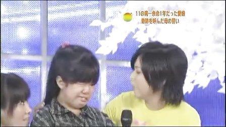 [LXCN]【ARASHI】24時間テレビ 080830 04