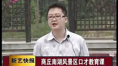 河南省新艺文化艺术培训中心-商丘南湖风景区口才教育课