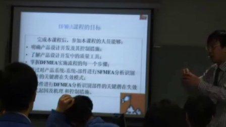 质量培训网专家金舟军上海科世达-华阳DFMEA培训视频