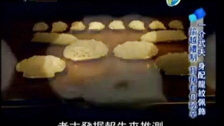 [中国大视界]20131005 朱元璋大杀开国功臣,独留徐达