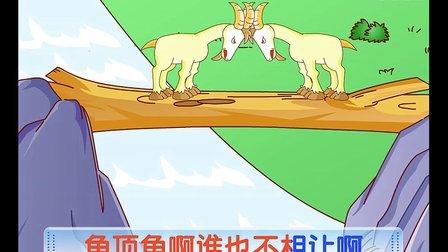 儿童故事大全 儿童故事在线听 小羊过桥