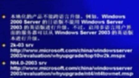 01详细探讨Windows server 2003操作系统的安装方法
