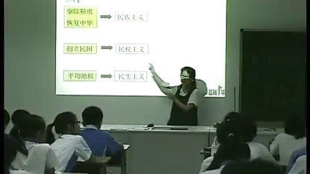 八年级历史与社会优质课展示《辛亥革命》人教版_雷老师