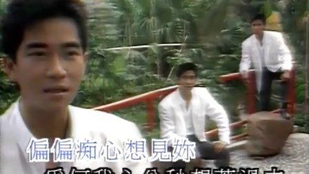 陈百强-偏偏喜欢你 MV_高清