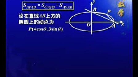 高中三年级数学 解析几何