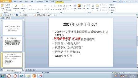 中国证券风云人物带头大哥777